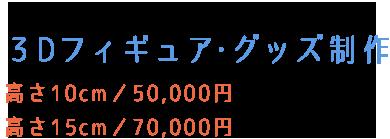3Dフィギュア・グッズ制作